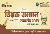Shikshak Samman Samaroh on 5 September 2019